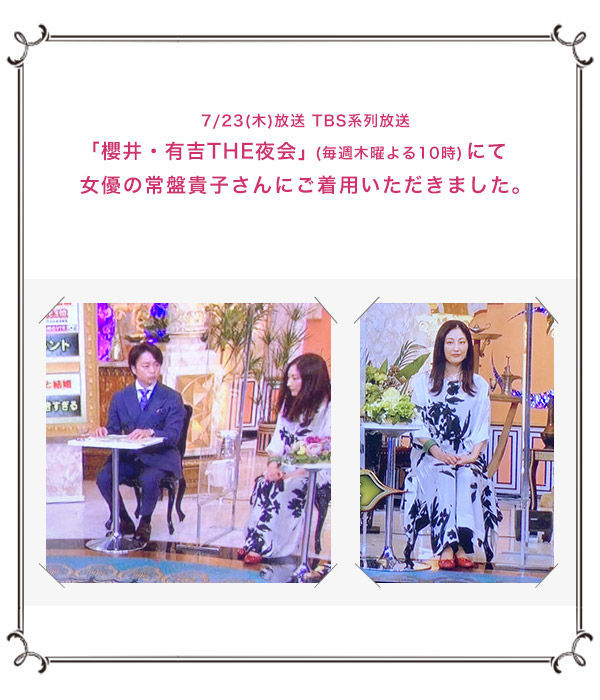 7/23(木)放送 TBS系列放送「櫻井・有吉THE夜会」にて女優の常盤貴子さん着用していただきました